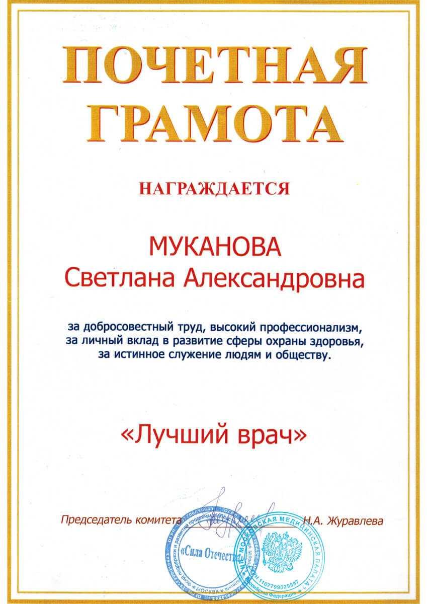 cert_2_mukanova