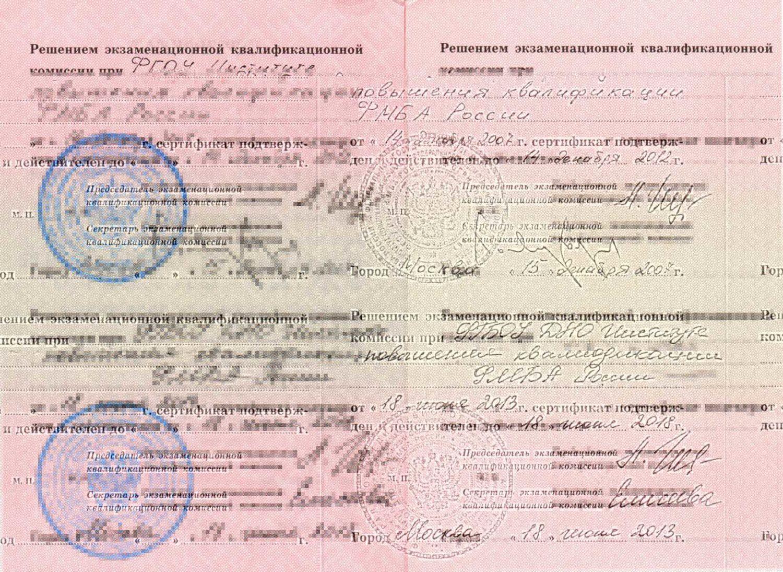 cert_2_rodionov
