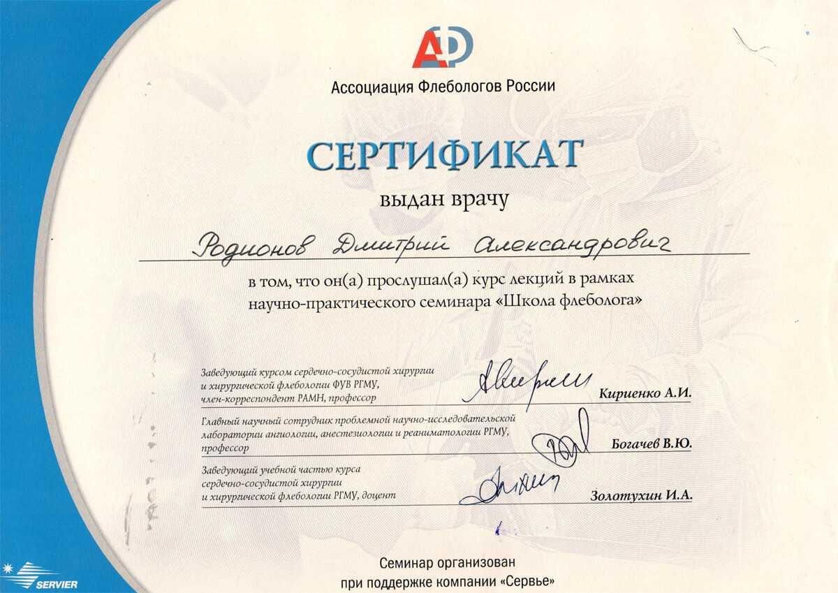 cert_4_rodionov