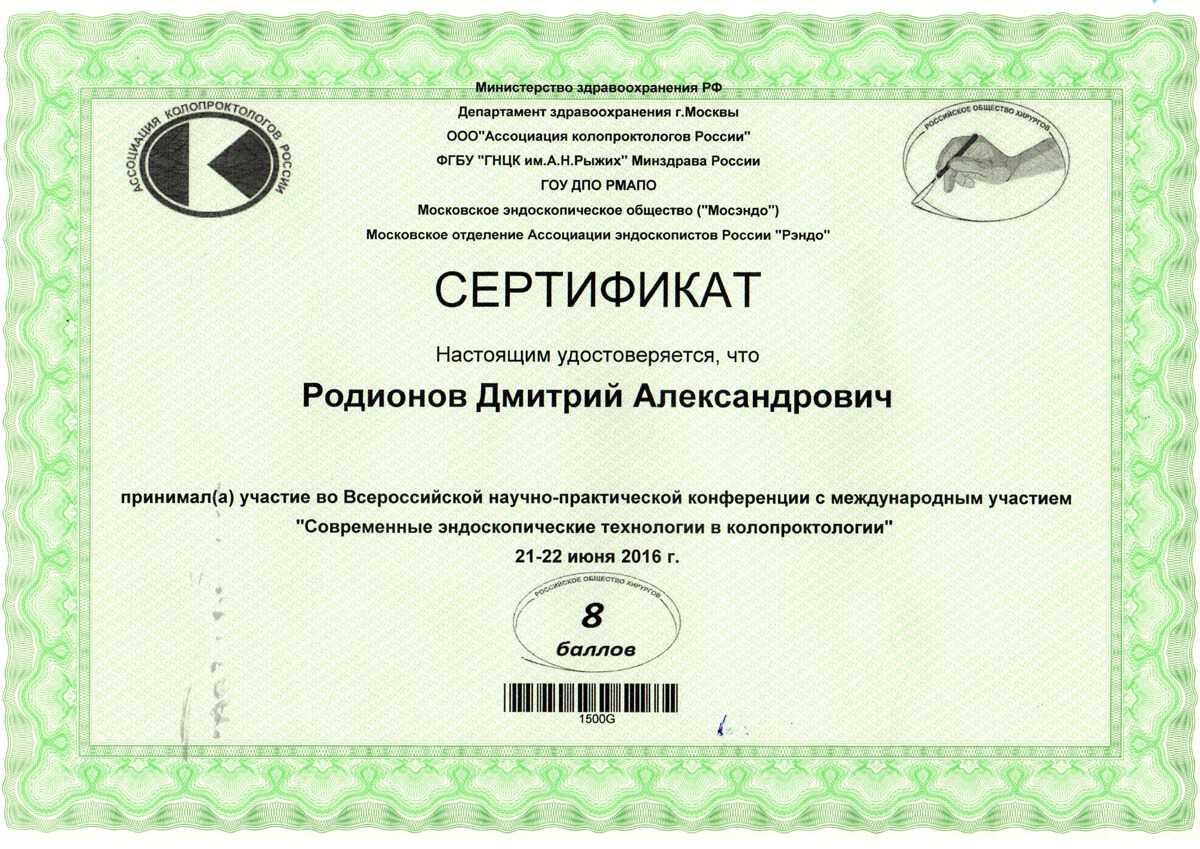 cert_5_rodionov