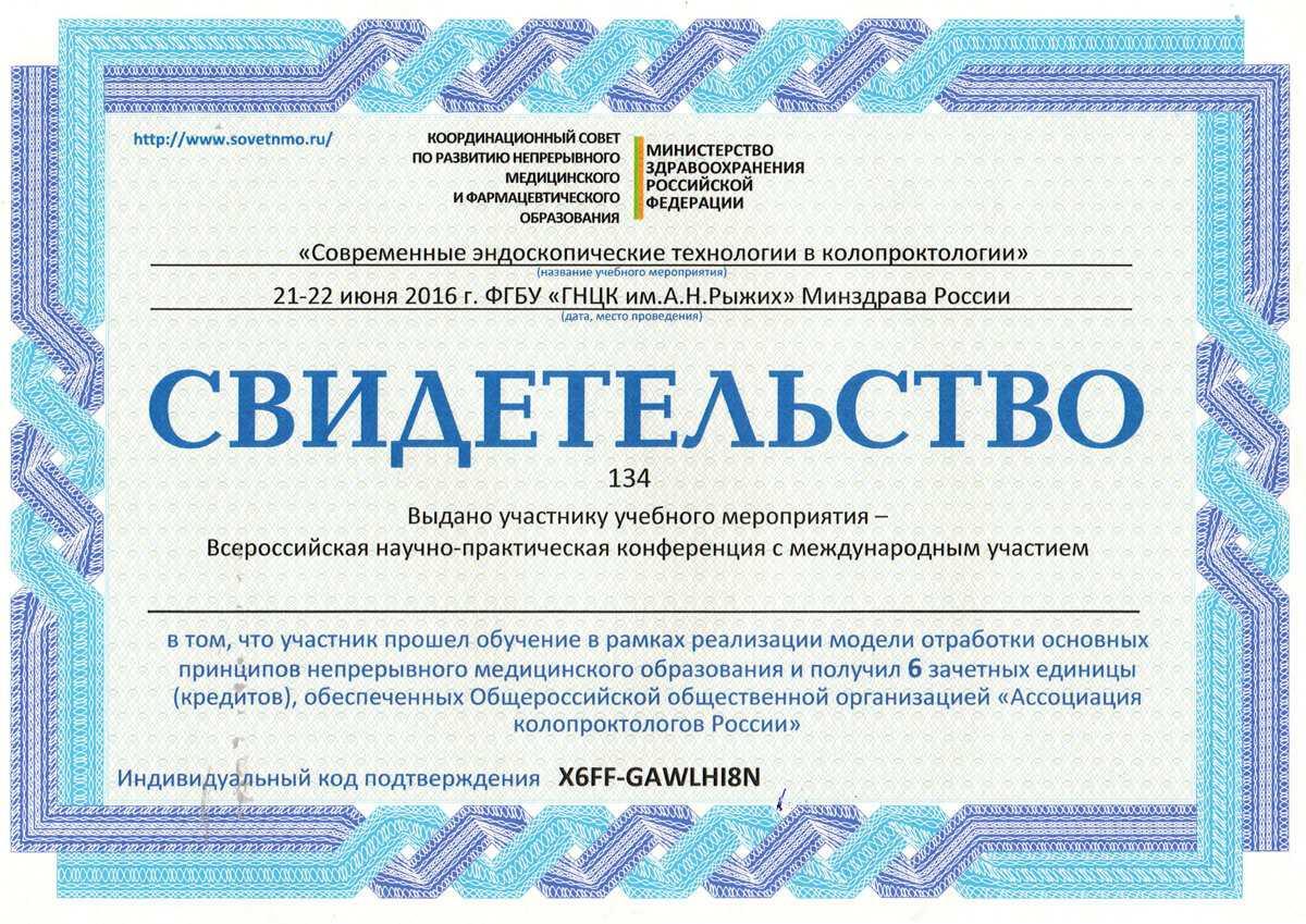 cert_6_rodionov