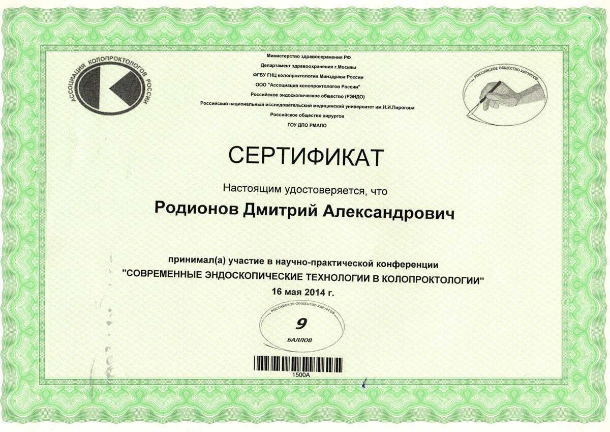 cert_7_rodionov
