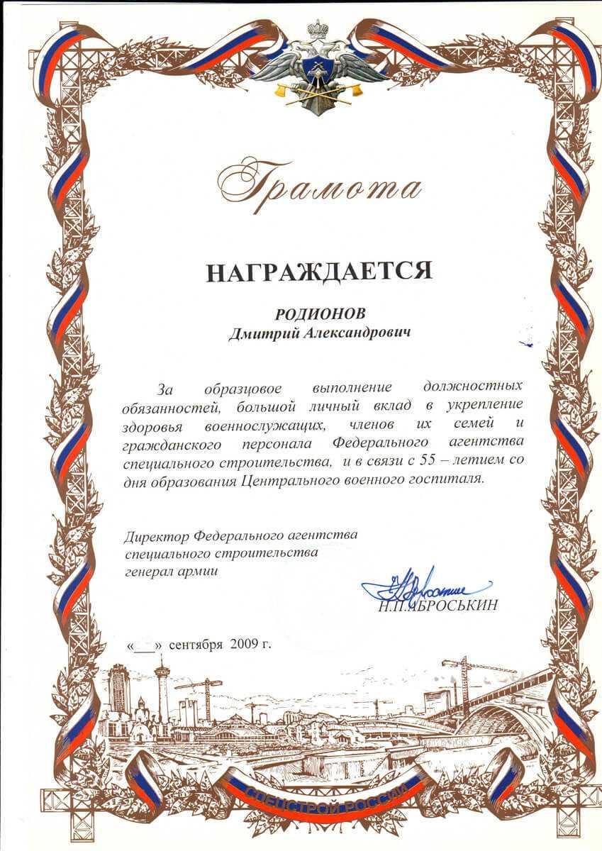 cert_8_rodionov