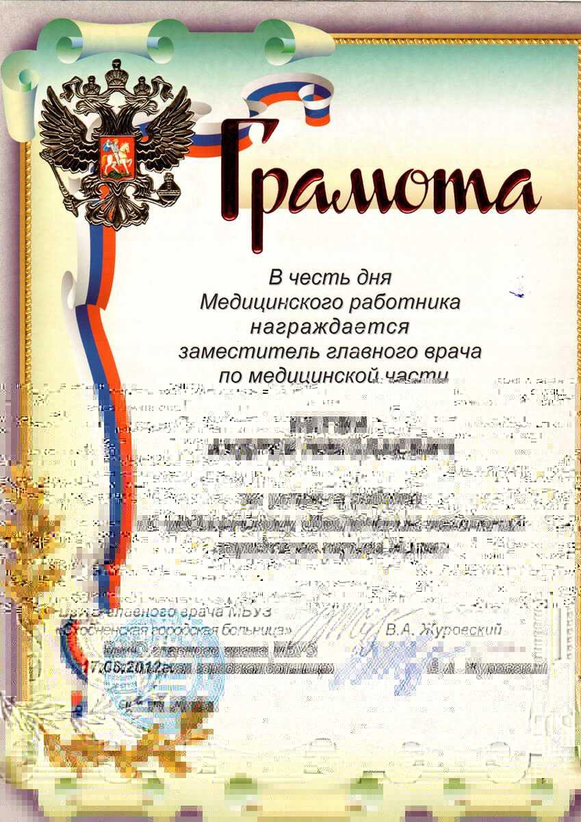 Сертификат Бегма